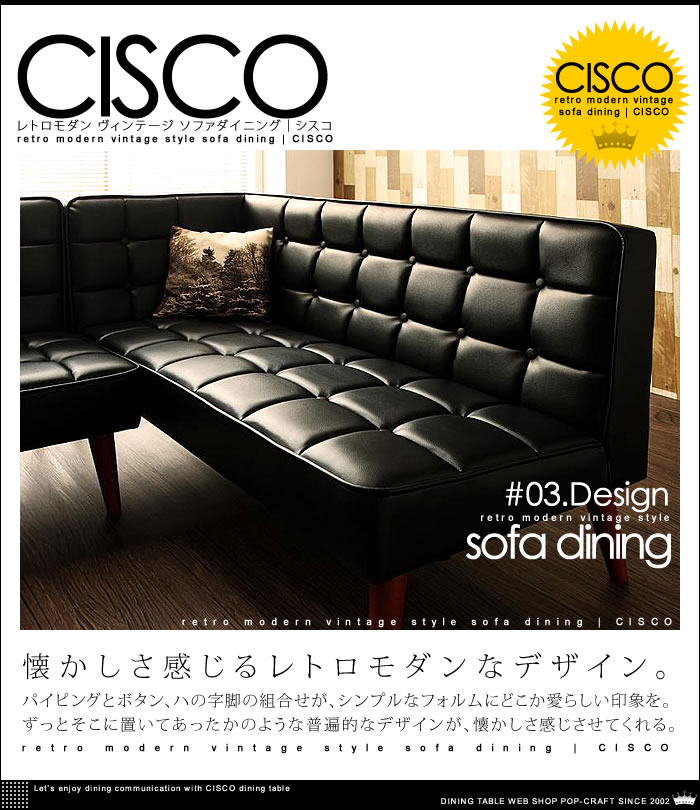 レトロモダン ヴィンテージ ソファ ダイニング【CISCO】シスコ(9)