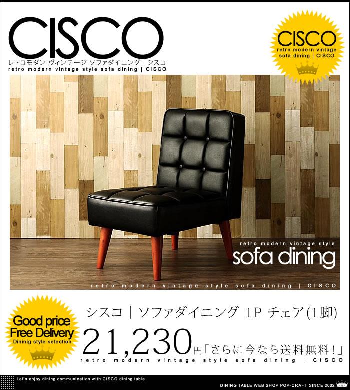 レトロモダン ヴィンテージ ソファ ダイニング【CISCO】シスコ 1P チェア(1脚)【送料無料】
