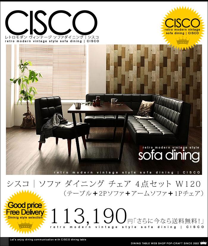 レトロモダン ヴィンテージ ソファ ダイニング【CISCO】シスコ ダイニングテーブル チェア 4点セット W120【送料無料】