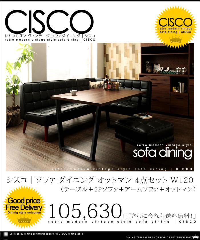 レトロモダン ヴィンテージ ソファ ダイニング【CISCO】シスコ ダイニングテーブル オットマン 4点セット W120【送料無料】