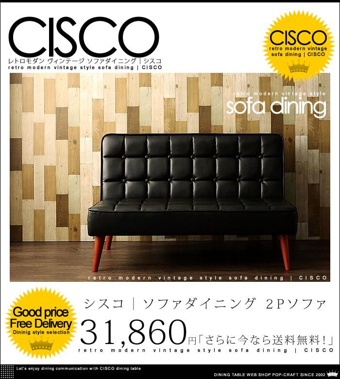 レトロモダン ヴィンテージ ソファ ダイニング【CISCO】シスコ 2P/2人掛け ソファ【送料無料】