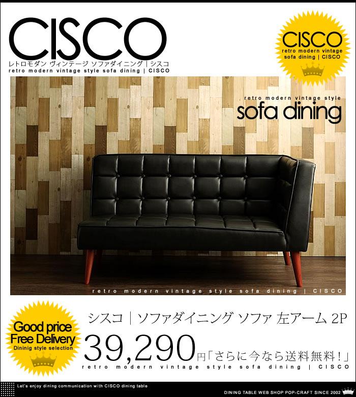 レトロモダン ヴィンテージ ソファ ダイニング【CISCO】シスコ 左アーム ソファ 2P【送料無料】