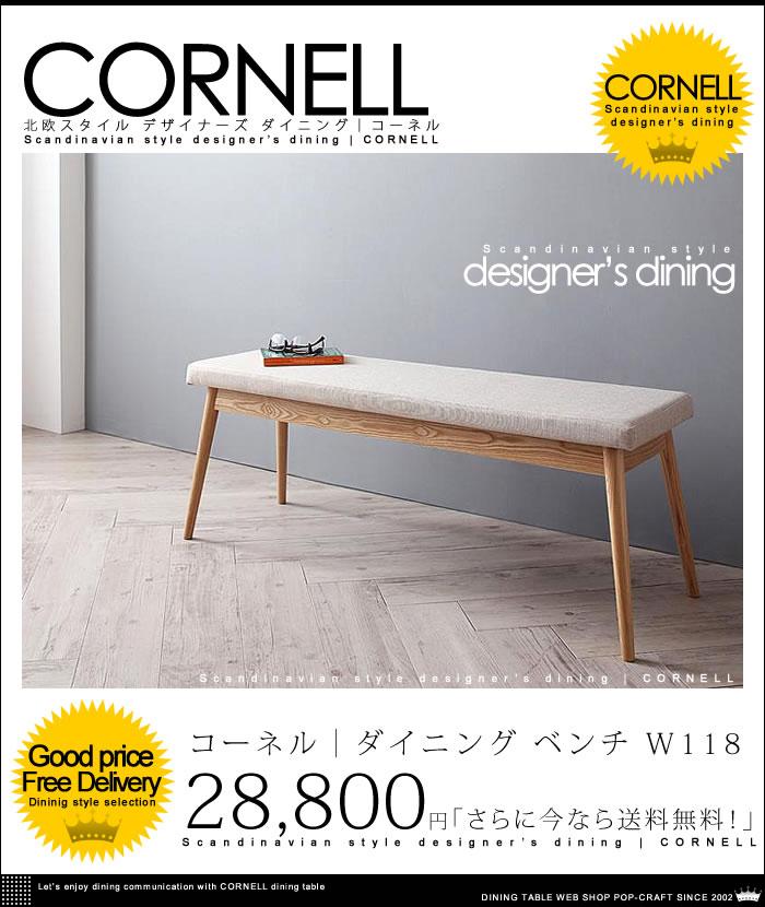北欧スタイル デザイナーズ ダイニング【Cornell】コーネル ダイニング ベンチ W118【送料無料】