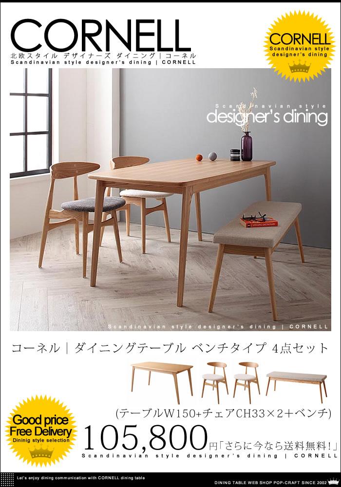 北欧スタイル デザイナーズ ダイニング【Cornell】コーネル ダイニングテーブル ベンチタイプ 4点セット W150