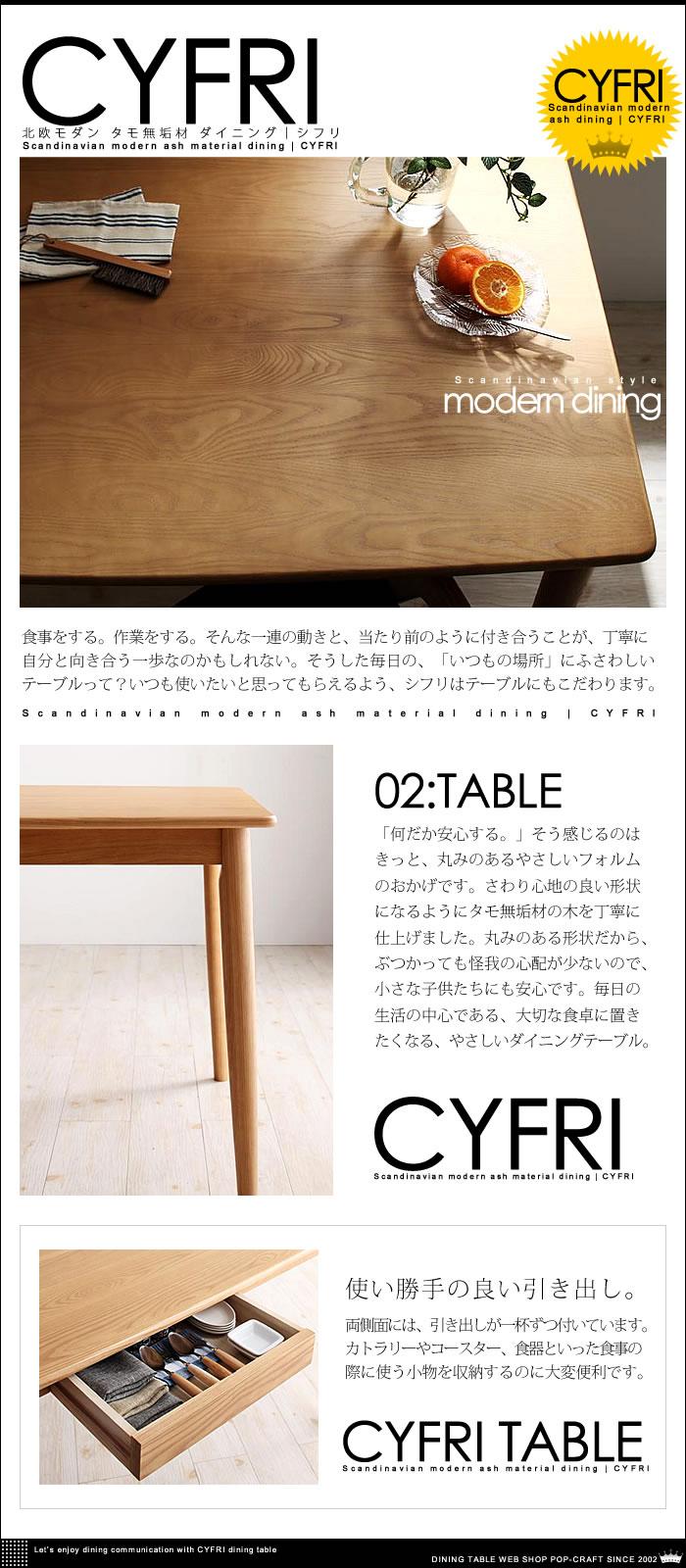 北欧モダン タモ無垢材 ダイニングテーブル シフリの特徴とは?