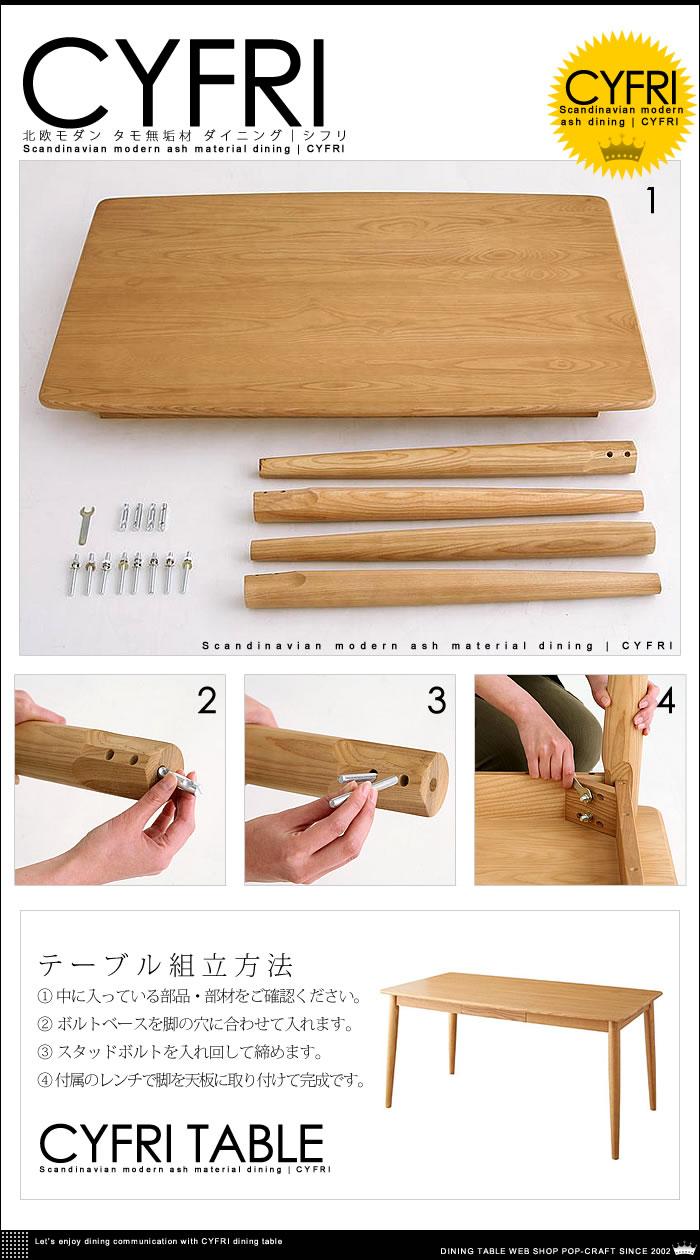 北欧モダン タモ無垢材 ダイニングテーブル 組立方法