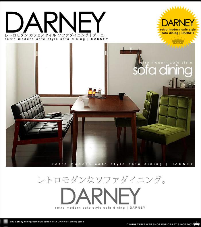 レトロモダン カフェスタイル ソファ ダイニング【DARNEY】ダーニー(1)