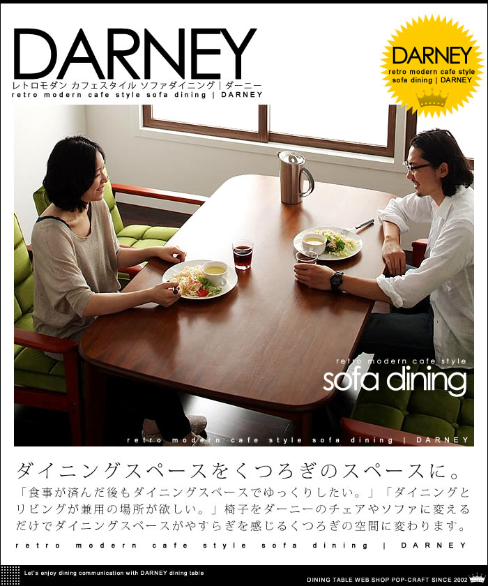レトロモダン カフェスタイル ソファ ダイニング【DARNEY】ダーニー(3)