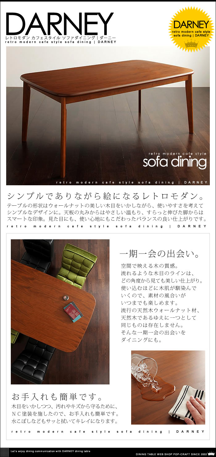 レトロモダン カフェスタイル ソファ ダイニング【DARNEY】ダーニー(5)