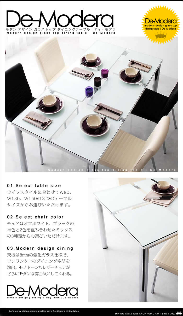 モダンデザイン ガラス ダイニングテーブルセット【De-modera】ディ・モデラ(2)