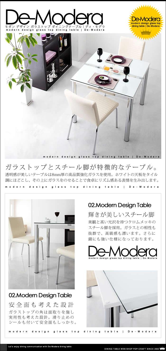 モダンデザイン ガラス ダイニングテーブルセット【De-modera】ディ・モデラ(4)