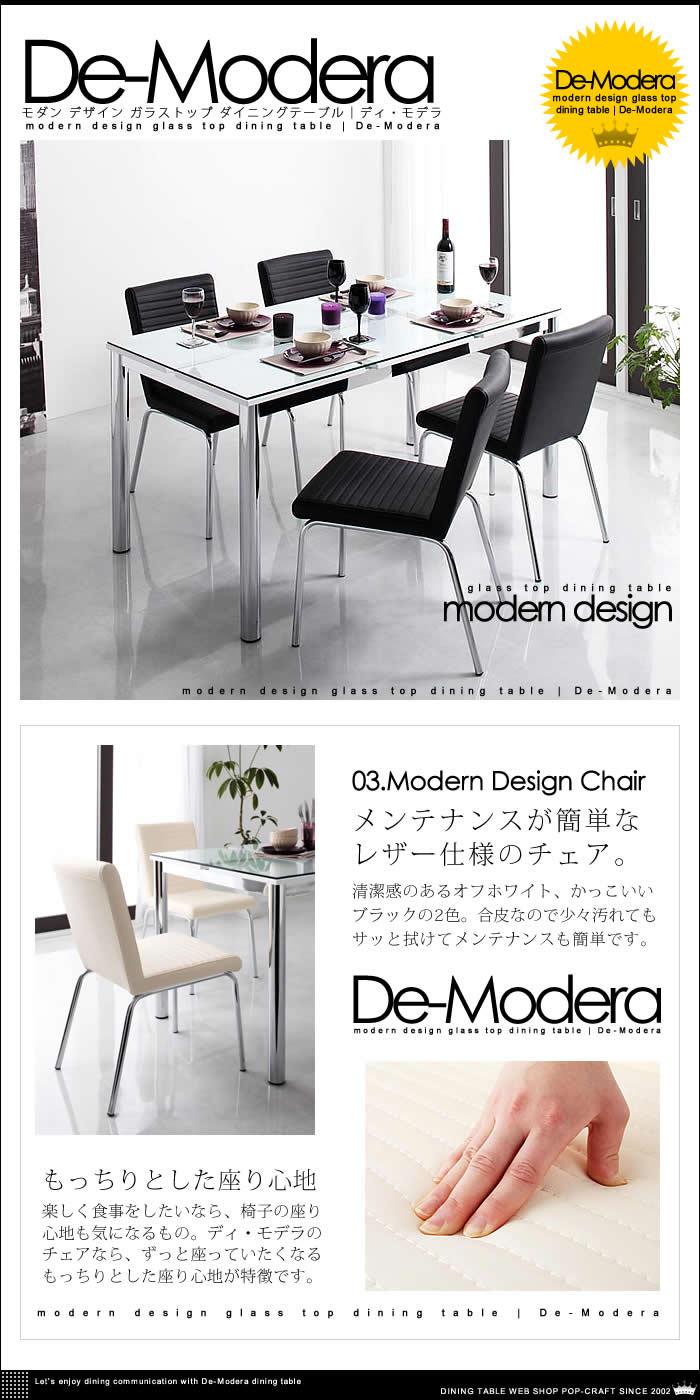 モダンデザイン ガラス ダイニングテーブルセット【De-modera】ディ・モデラ(5)
