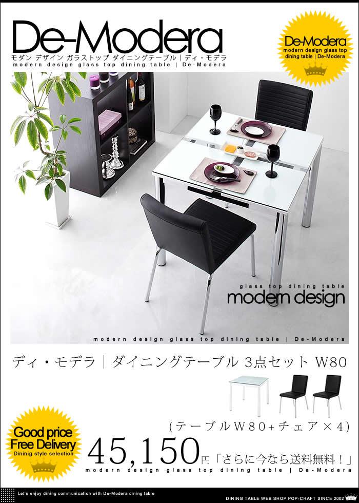 モダンデザイン ガラス ダイニングセット【De-modera】ディ・モデラ ダイニングテーブル 3点セット W80【送料無料】