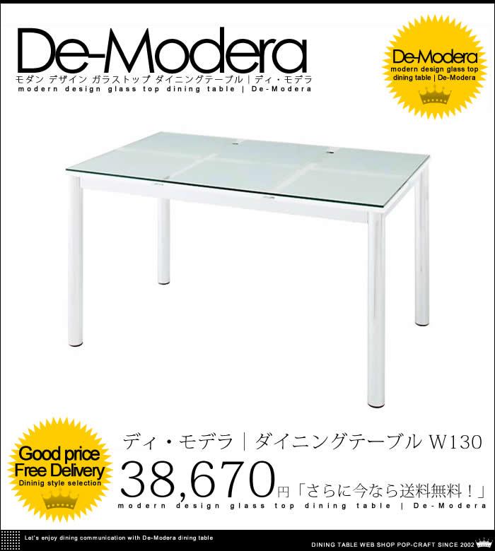 モダンデザイン ガラス ダイニングセット【De-modera】ディ・モデラ ダイニングテーブル W130【送料無料】