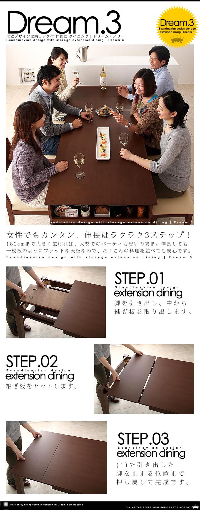 3段階に広がる!北欧デザイン 収納付 伸縮 ダイニング【dream.3】ドリーム・スリー(3)