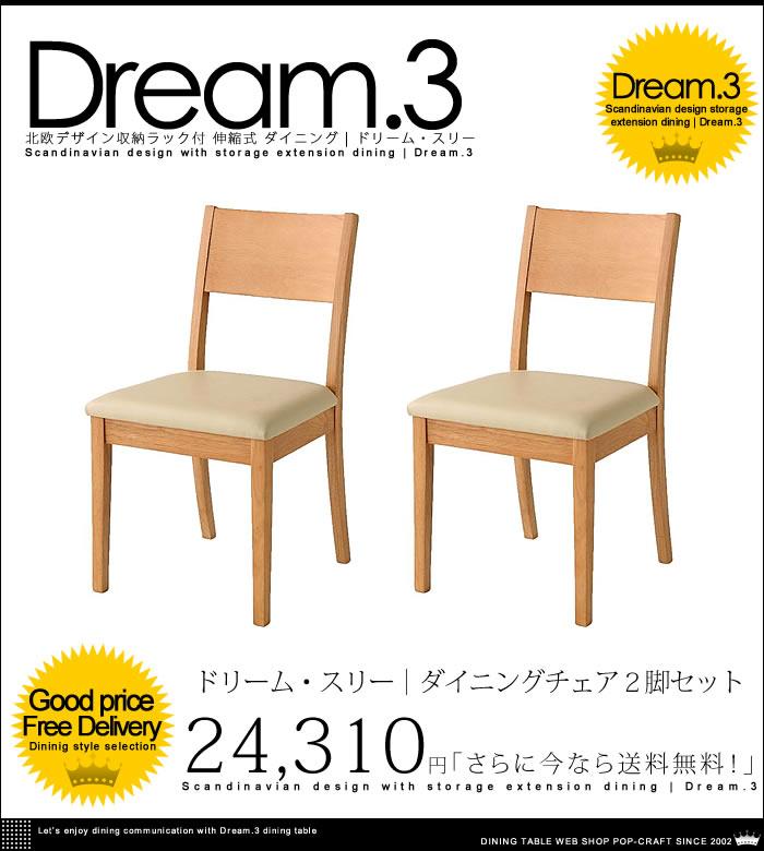 北欧デザイン 収納付 伸縮 ダイニング【dream.3】ドリーム・スリー ダイニングチェア 2脚セット【送料無料】