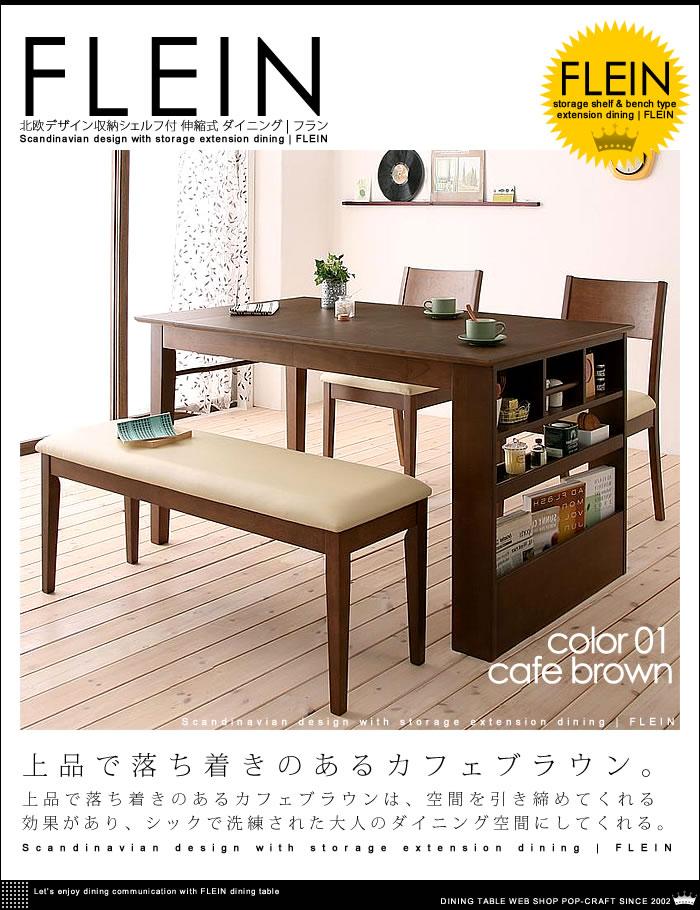 北欧デザイン 収納シェルフ付 伸縮 ダイニング【emile】エミール(14)