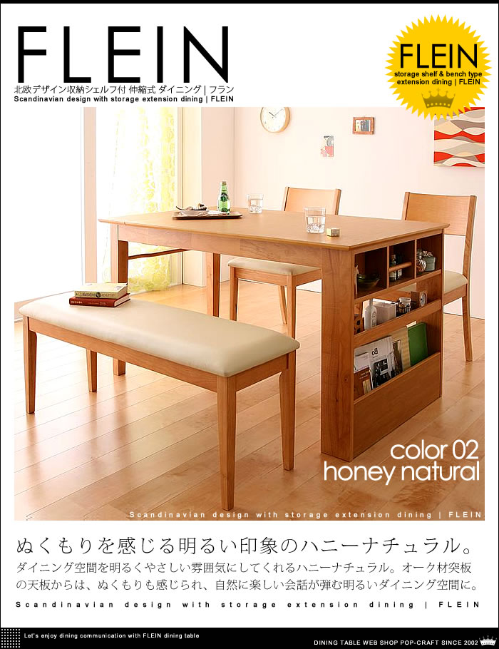北欧デザイン 収納シェルフ付 伸縮 ダイニング【emile】エミール(15)