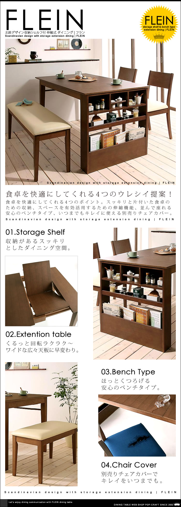 北欧デザイン 収納シェルフ付 伸縮 ダイニング【emile】エミール(2)