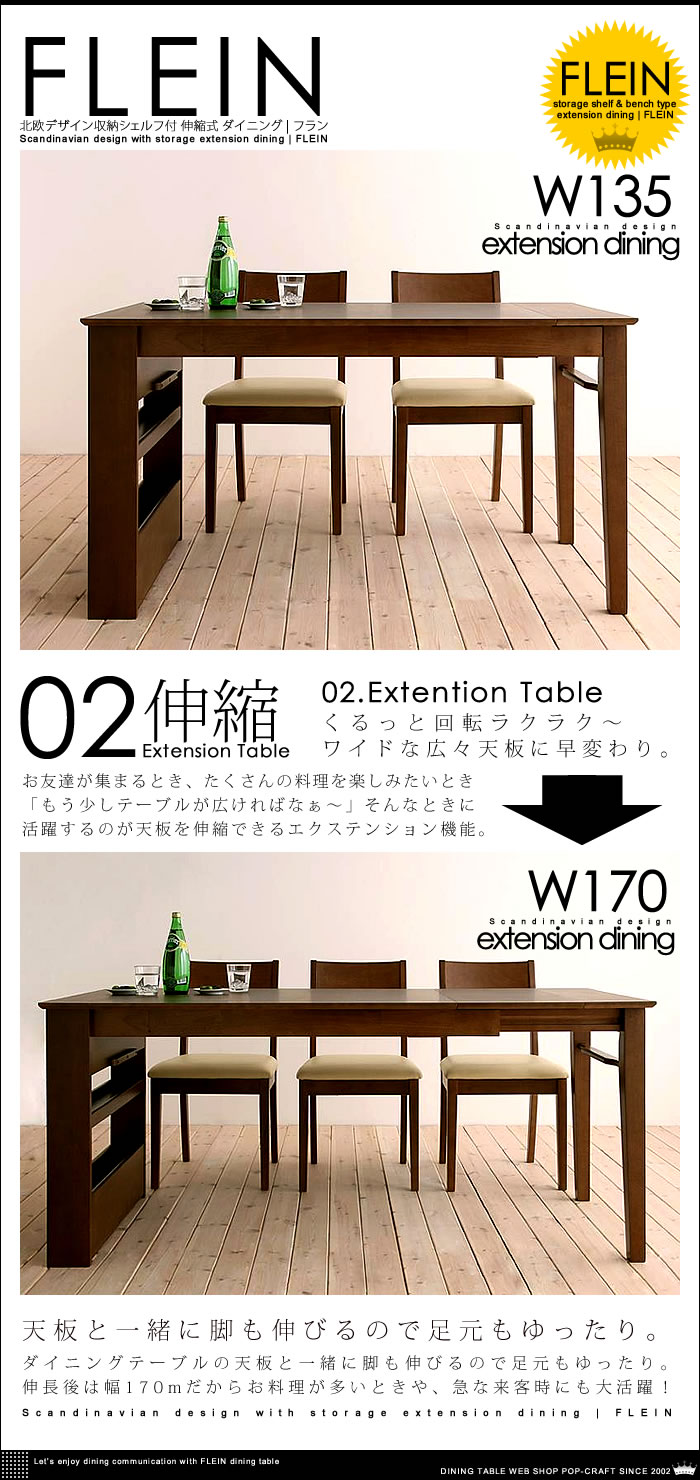 北欧デザイン 収納シェルフ付 伸縮 ダイニング【emile】エミール(4)