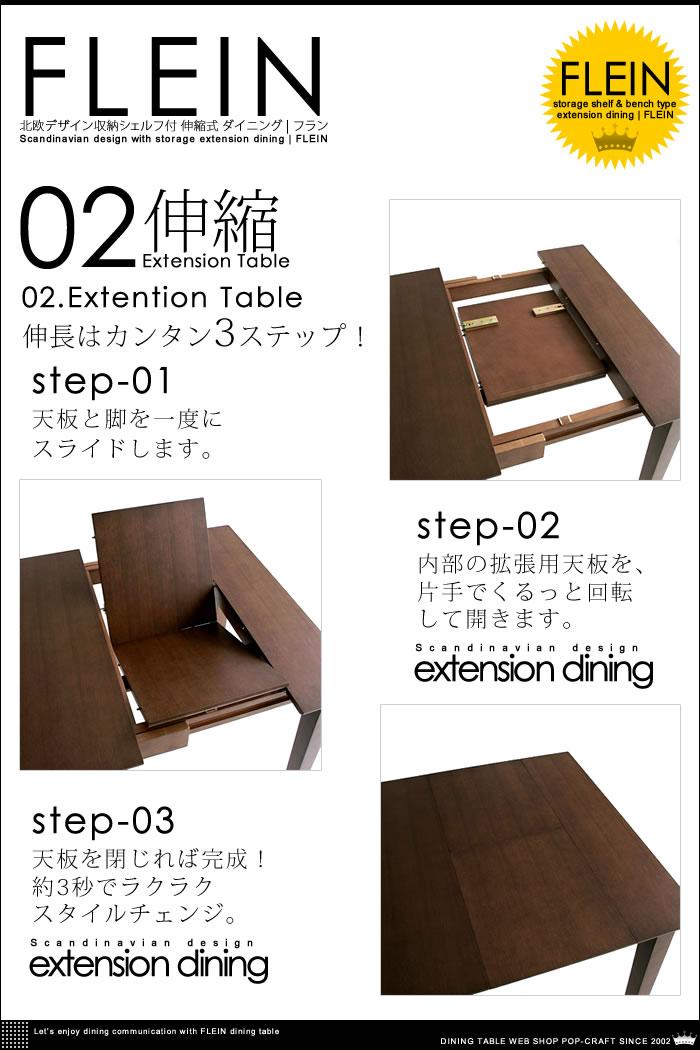 北欧デザイン 収納シェルフ付 伸縮 ダイニング【emile】エミール(5)