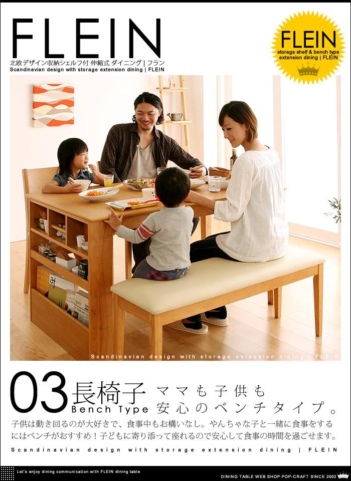 北欧デザイン 収納シェルフ付 伸縮 ダイニング【emile】エミール(7)