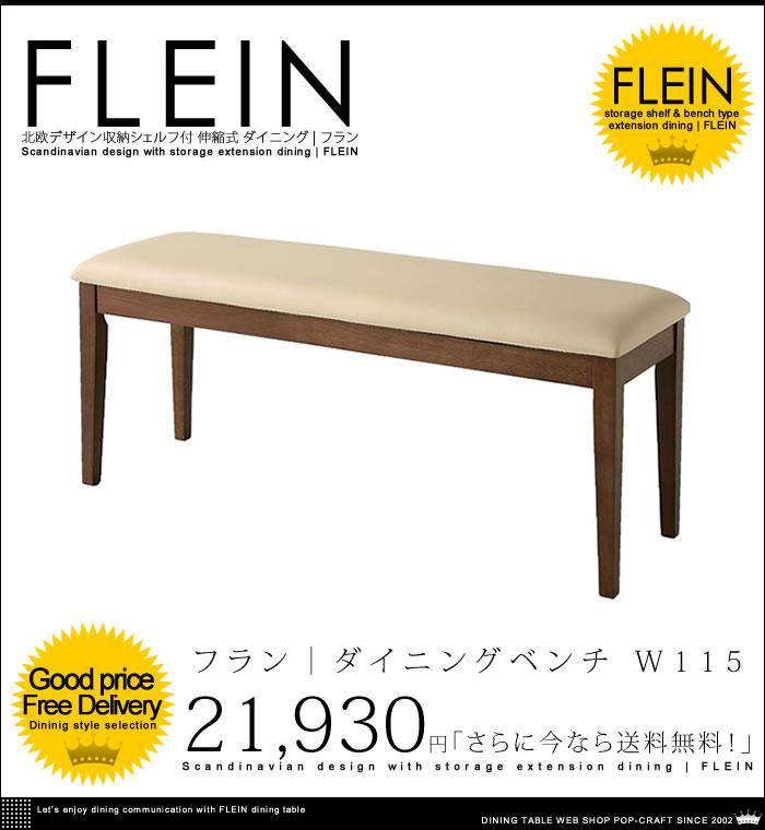 北欧デザイン 収納シェルフ付 伸縮 ダイニング【FLEIN】フラン ベンチ W115【送料無料】