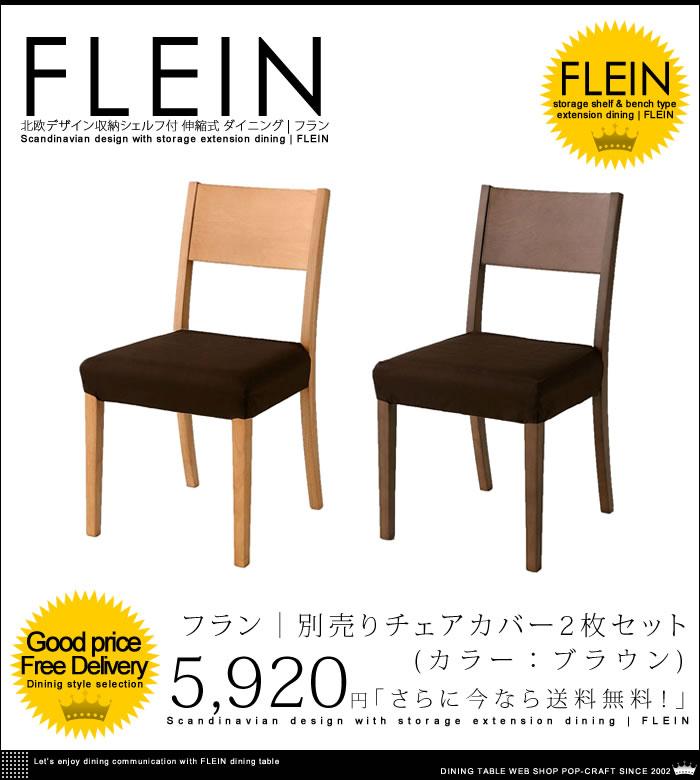 北欧デザイン 収納シェルフ付 伸縮式 ダイニング |【FLEIN】フラン 別売りチェアカバー2枚セット・ブラウン【送料無料】