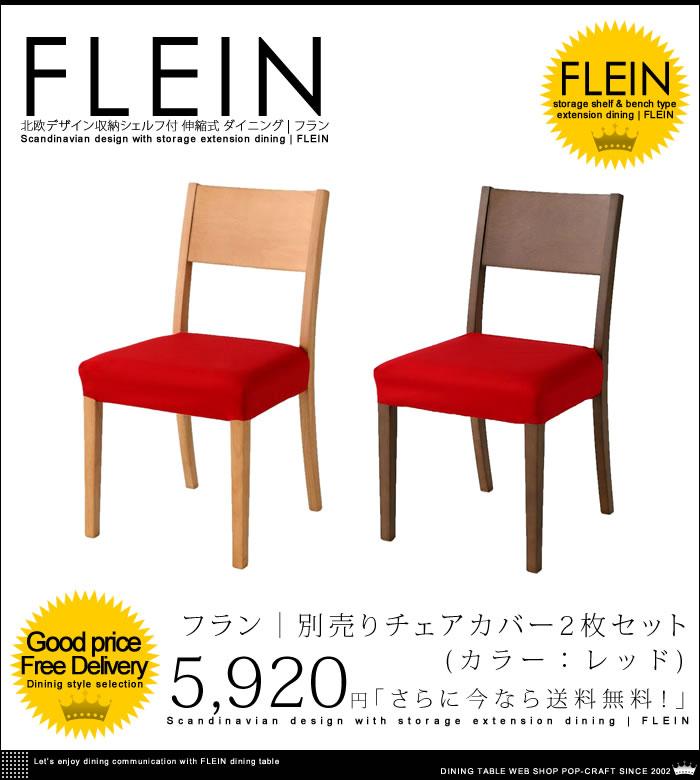 北欧デザイン 収納シェルフ付 伸縮式 ダイニング |【FLEIN】フラン 別売りチェアカバー2枚セット・レッド【送料無料】