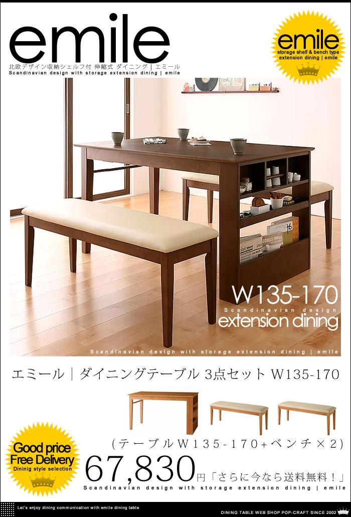 北欧デザイン 収納シェルフ付 伸縮 ダイニング【emile】エミール ダイニングテーブル 3点セット W135-170【送料無料】