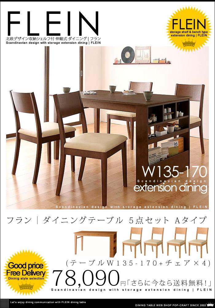 北欧デザイン 収納シェルフ付 伸縮 ダイニング【FLEIN】フラン ダイニングテーブル 5点セット Aタイプ W135-170