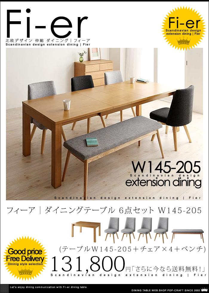 北欧デザイン 伸縮 ダイニング【Fi-er】フィーア ダイニングテーブル ベンチタイプ 6点セット W150-210【送料無料】
