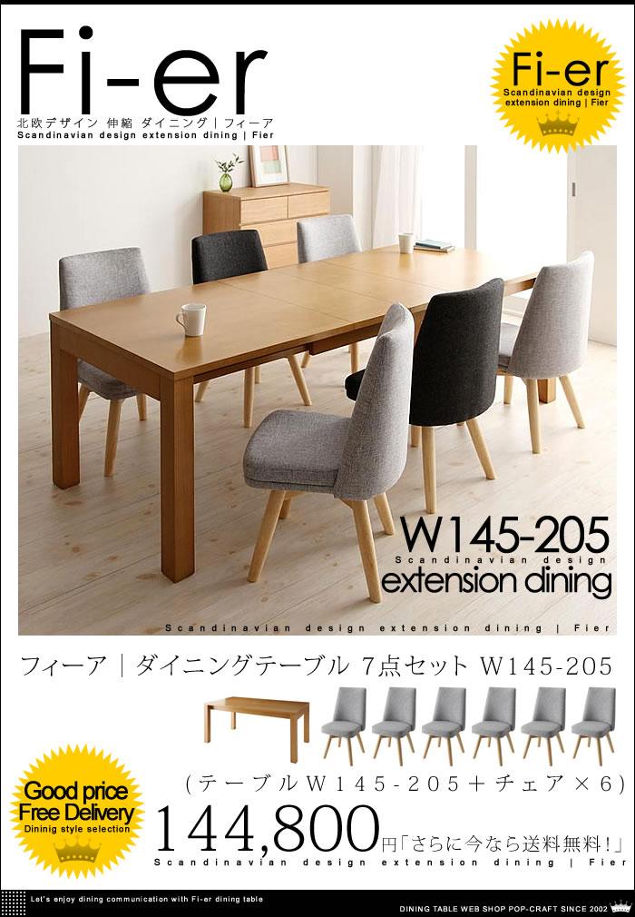 北欧デザイン 伸縮 ダイニング【Fi-er】フィーア ダイニングテーブル 7点セット W150-210【送料無料】