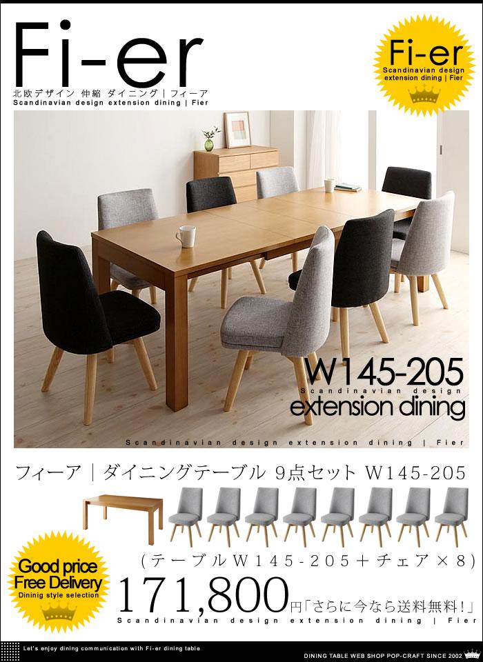 北欧デザイン 伸縮 ダイニング【Fi-er】フィーア ダイニングテーブル 9点セット W150-210【送料無料】