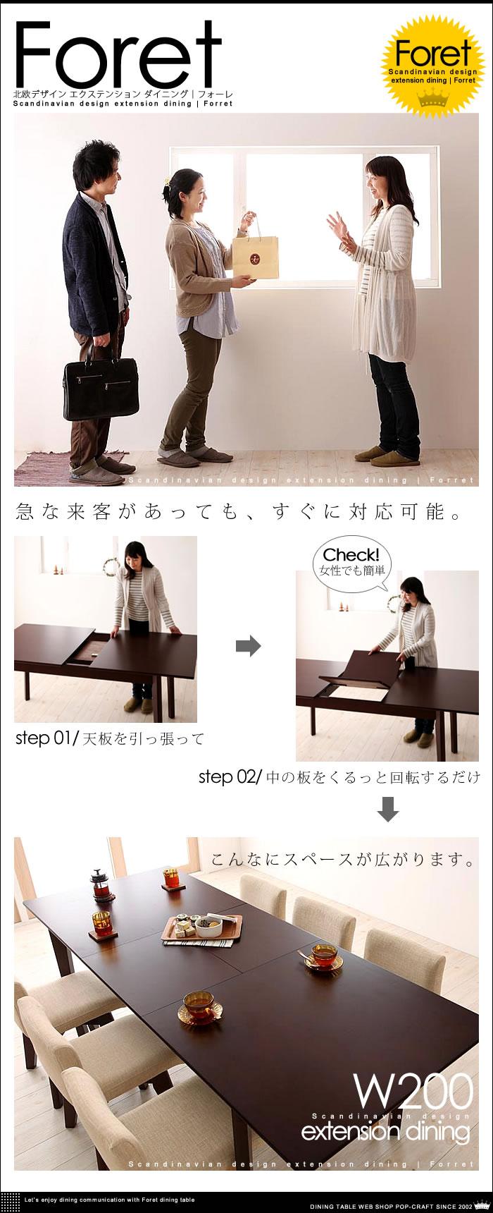 北欧デザイン 伸縮式 ダイニング【Foret】フォーレ(4)