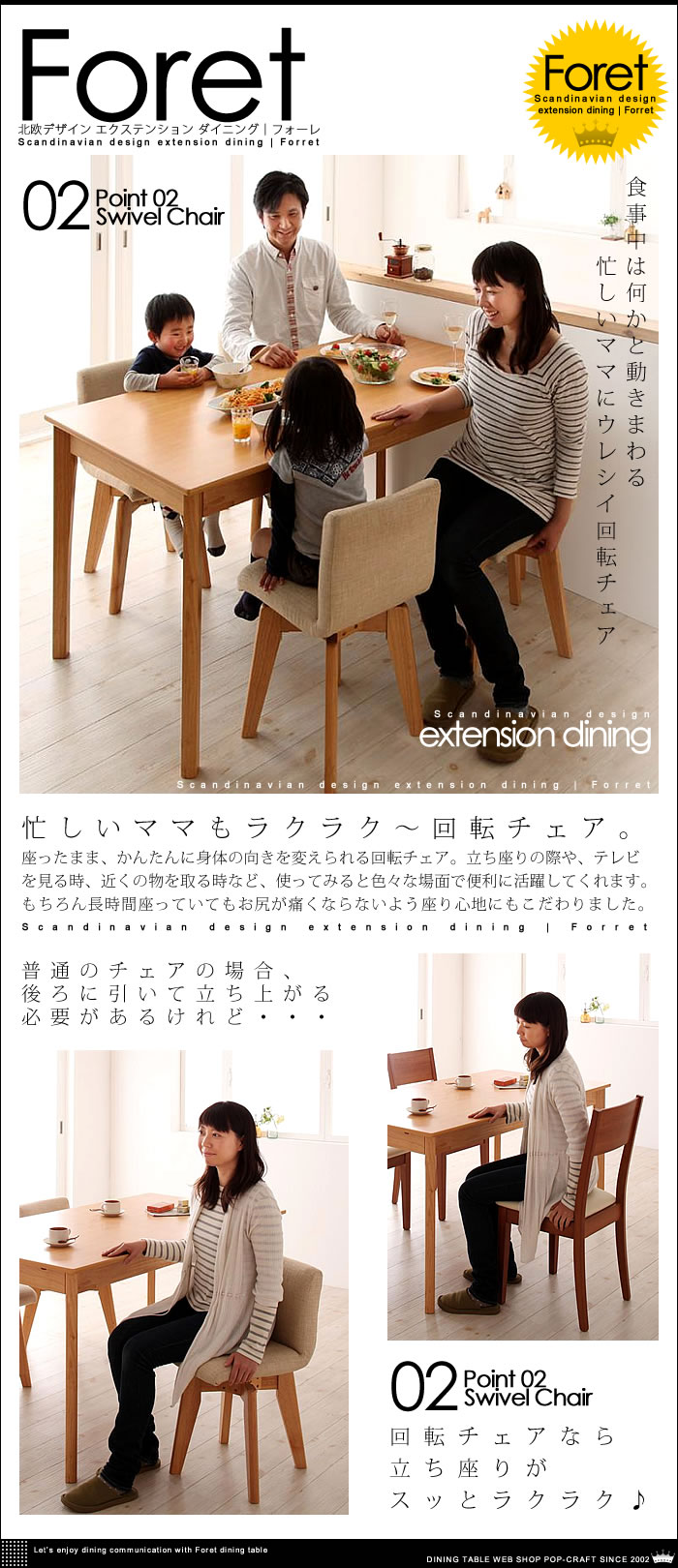 北欧デザイン 伸縮式 ダイニング【Foret】フォーレ(6)