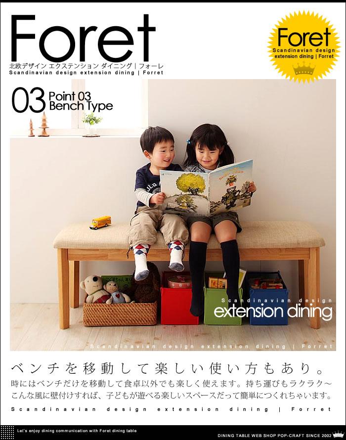 北欧デザイン 伸縮式 ダイニング【Foret】フォーレ(8)