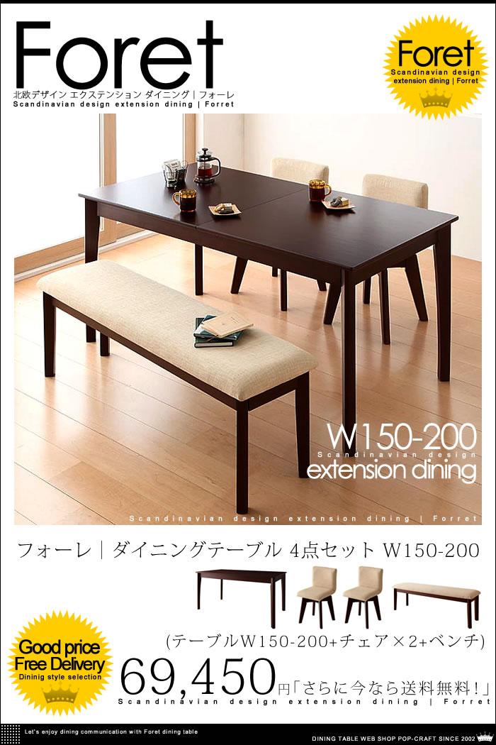 北欧デザイン 伸縮式 ダイニング【Foret】フォーレ ダイニングテーブル 4点セット W150-200【送料無料】