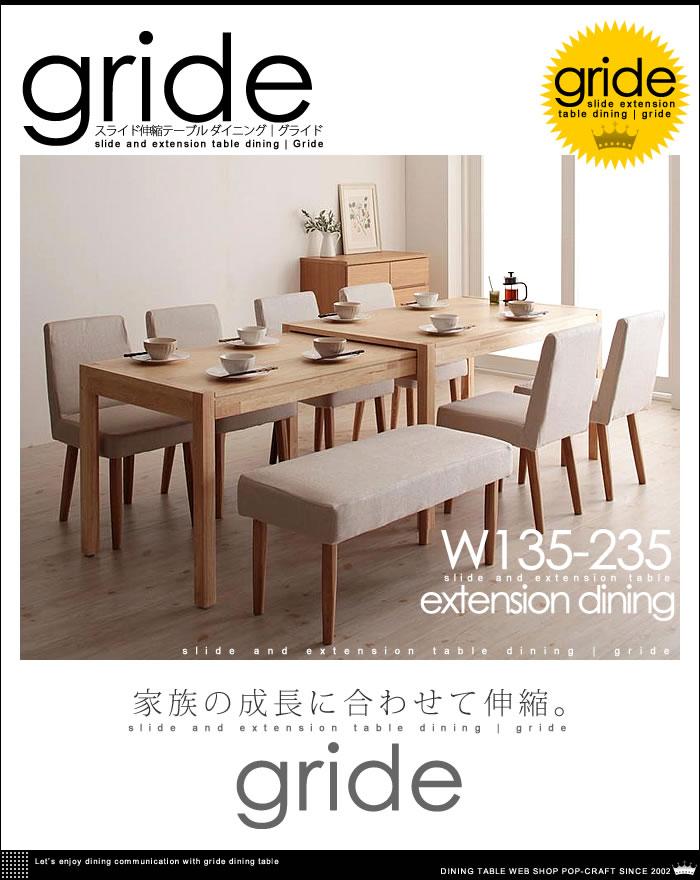 スライド式 カバーリング 伸縮 ダイニング【gride】グライド(1)