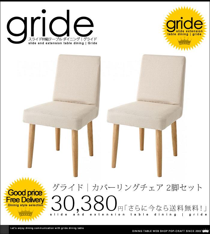 スライド式 伸縮 テーブル ダイニング【gride】グライド カバーリング チェア 2脚セット【送料無料】