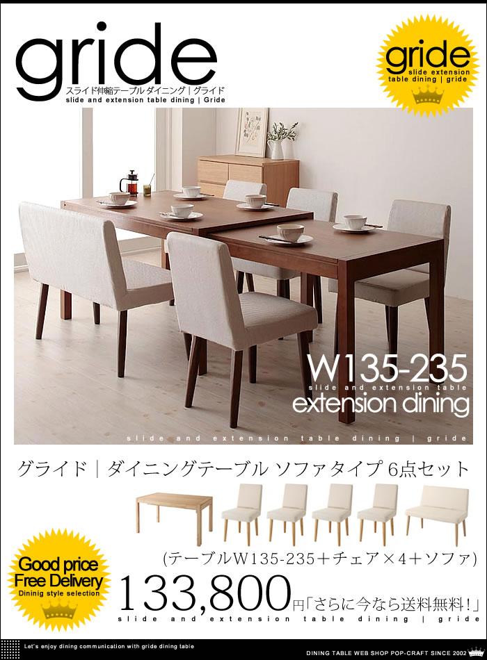 スライド式 カバーリング 伸縮 ダイニング【gride】グライド ダイニングテーブル ソファタイプ 6点セット W135-235