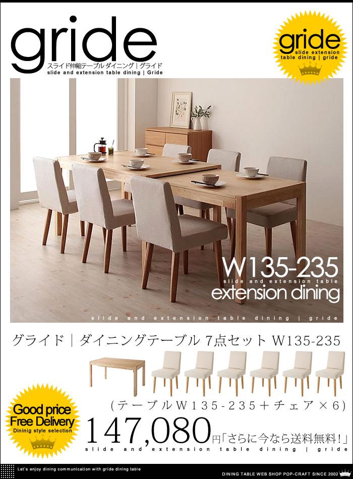スライド式 伸縮 テーブル ダイニング【gride】グライド ダイニングテーブル 7点セット W135-235【送料無料】
