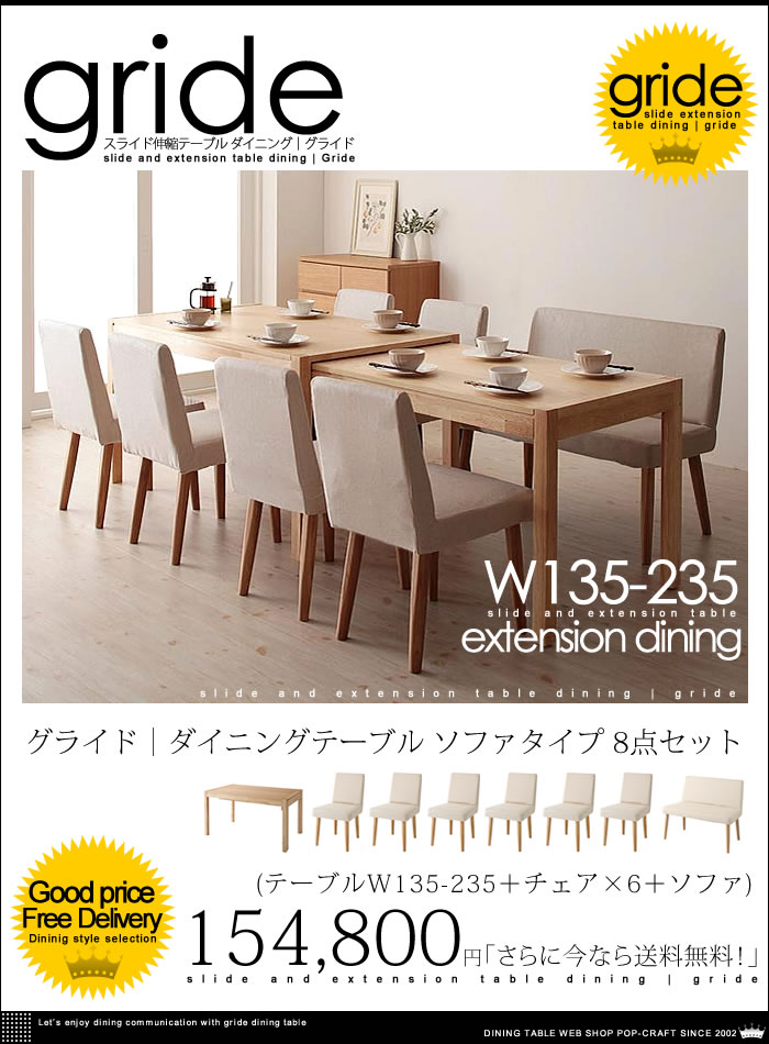 スライド式 カバーリング 伸縮 ダイニング【gride】グライド ダイニングテーブル ソファタイプ 8点セット W135-235