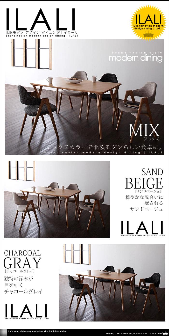 人気のミックスカラーで、より北欧モダンらしい食卓に。