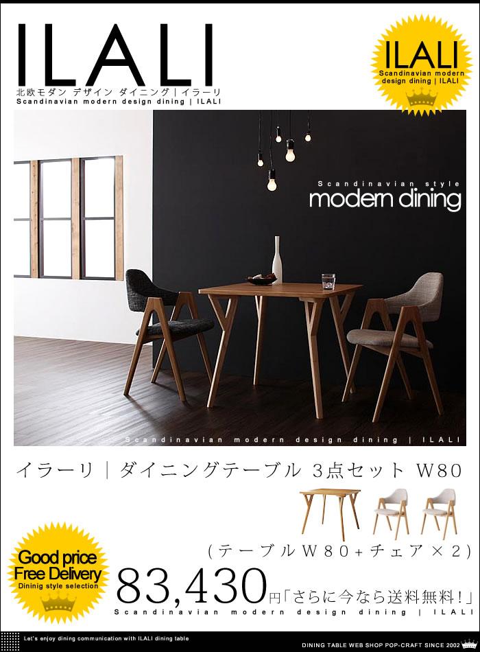 北欧 モダン デザイン ダイニング【ILALI】イラーリ ダイニングテーブル 3点セット(テーブル W80+チェア2脚)【送料無料】