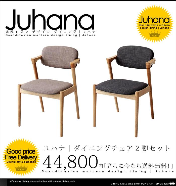 北欧モダン デザイン ダイニングセット【Juhana】ユハナ ダイニングチェア 2脚セット【送料無料】