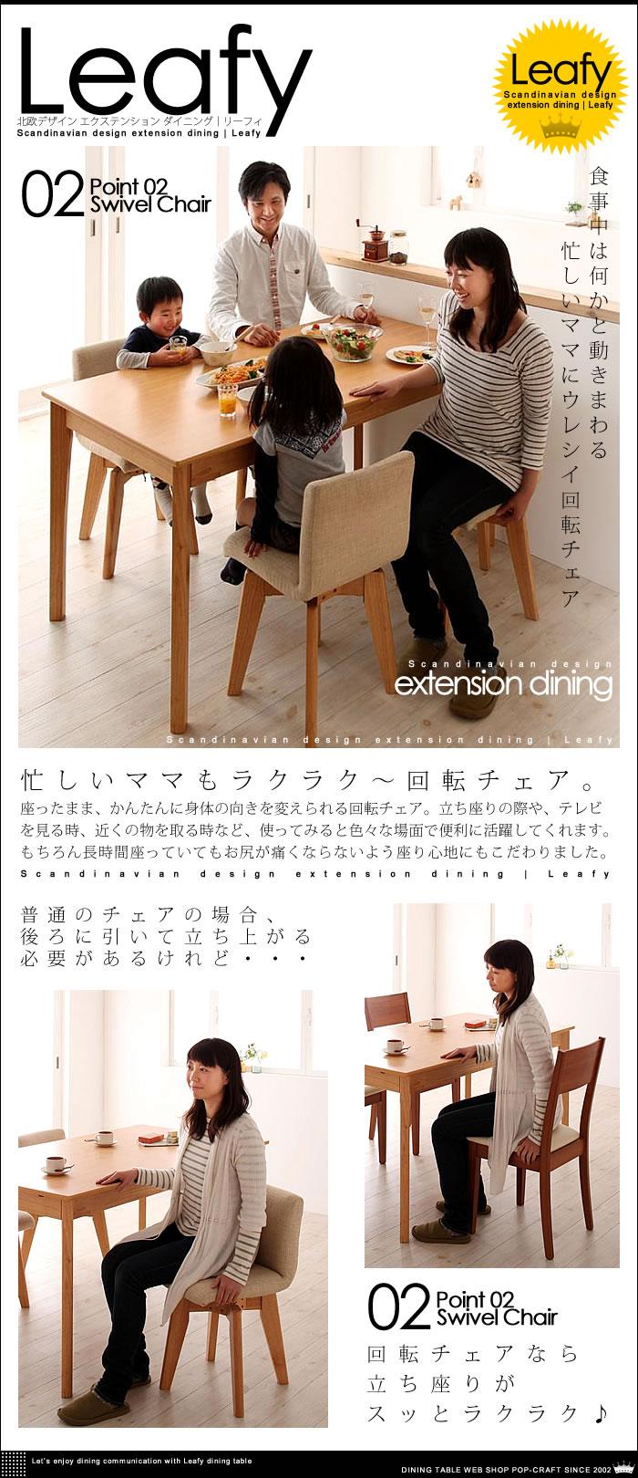 北欧デザイン 伸縮式 ダイニング【Leafy】リーフィ(4)