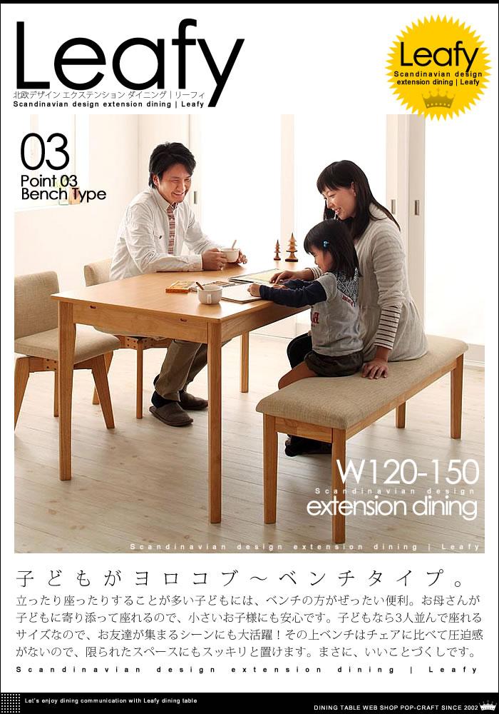北欧デザイン 伸縮式 ダイニング【Leafy】リーフィ(5)