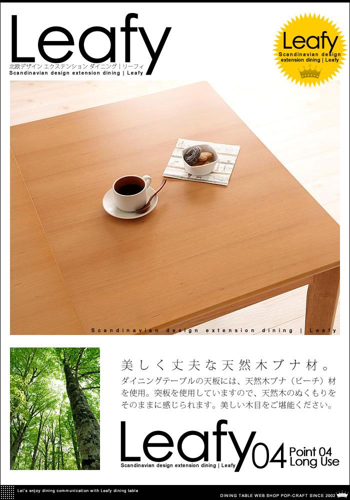 北欧デザイン 伸縮式 ダイニング【Leafy】リーフィ(7)