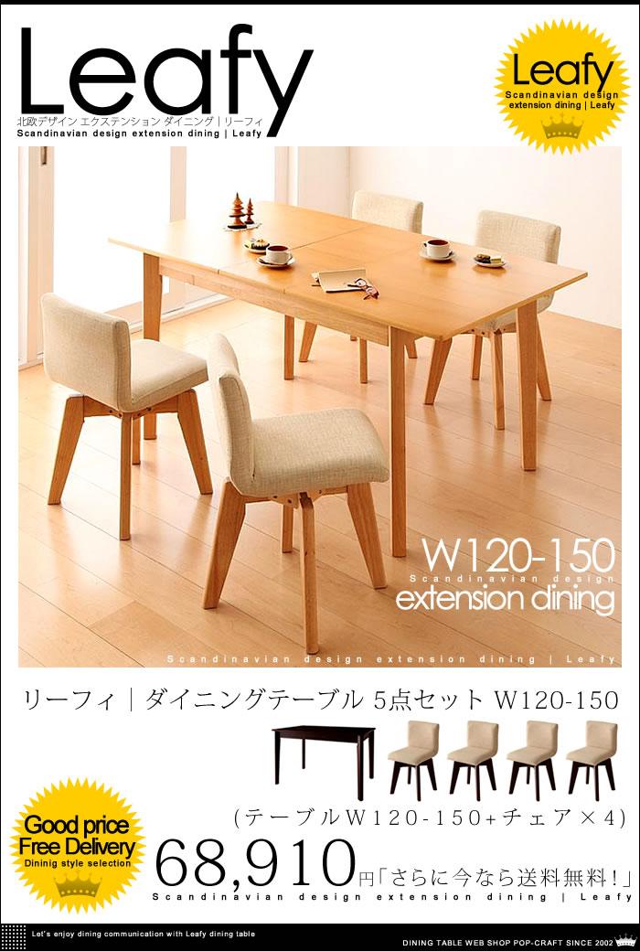 北欧デザイン 伸縮式 ダイニング【Leafy】リーフィ ダイニングテーブル 5点セット W120-150【送料無料】